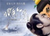 《白发魔女传》海报被玩坏 黄晓明吻遍葫芦娃