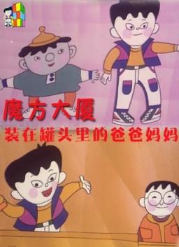 郑渊洁经典童话动画片
