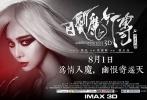 """由华语电影之""""男神""""黄晓明、""""女神""""范冰冰首次合作的3D武侠魔幻巨制《白发魔女传之明月天国》(以下简称《白发魔女传》),将于8月1日七夕之夜与全国观众见面。据了解,《白发魔女传》改编自梁羽生的同名武侠小说,而此次的2014年新版《白发魔女传》则是从多维度、新视角打造了前所未有的魔幻武侠世界。近日,《白发魔女传》曝光两张""""正邪双雄""""版人物海报,构图用色都极富视觉冲击力,范冰冰、黄晓明版本的练霓裳与卓一航形象更加立体"""