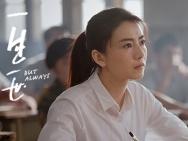 """《一生一世》曝80年代照 谢霆锋高圆圆""""逆生长"""""""