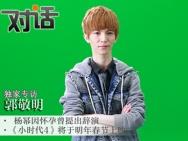 郭敬明不惧批评 《小时代4》将于明年春节上映