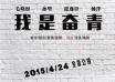 《我是奋青》北京热拍 孙坚与毛晓彤爆笑恋爱