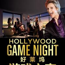 好莱坞游戏夜 第二季