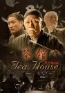 陈宝国-茶馆