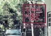 《不能说的夏天》首发海报 静谧校园内暗藏杀机