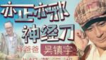 """""""好爸爸""""吴镇宇的银幕江湖"""