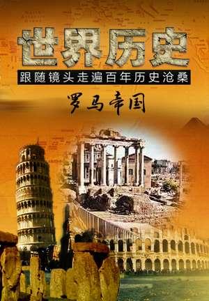 世界历史-罗马帝国