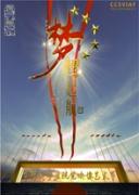 首届华语大学生视觉映像艺术节闭幕晚会