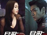 《老千2》曝角色海报 崔胜贤、金允石针锋相对