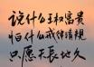 """《后会无期》发七夕版海报 寓意""""今夕请珍惜"""""""