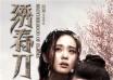 《绣春刀》爱情预告片 刘诗诗叶青展开泪水大战