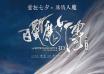 """《白发魔女传》提档上映 领跑""""七夕""""电影市场"""