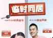 《临时同居》曝七夕版海报 四大主演浪漫甜蜜