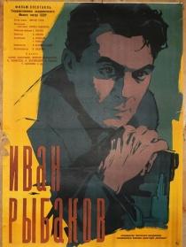 伊万·雷巴科夫