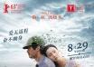 《忘了去懂你》曝预告海报 定档8月29日上映