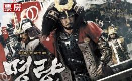 韩国票房:《鸣梁》强势登顶 接连打破影史纪录