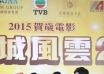 《澳门风云2》周润发激瘦 与刘嘉玲吻戏香又甜
