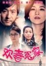 郭晓冬-当婆婆遇上妈之欢喜冤家