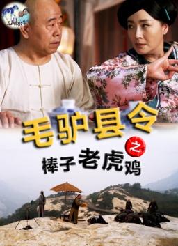 潘长江英雄救美女