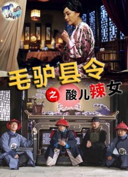 潘长江遭小鬼调戏