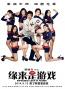【北京】都市爱情喜剧《缘来是游戏》免费观影