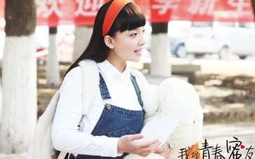 图说电影之《我的青春蜜友》 孙茜变身清纯大学生