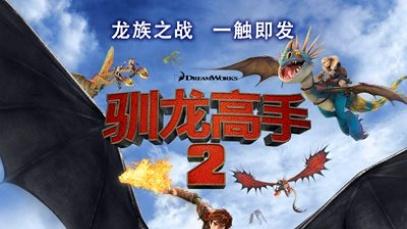 《驯龙高手2》:在冒险中成长 老生常谈新意不足