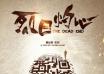 电影营销新花样 《烈日灼心》二维码海报夺眼球