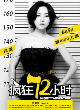 《疯狂72小时》:闫妮性感熟女诱惑