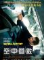 【北京】动作悬疑片《空中营救》超前点映双人观影活动