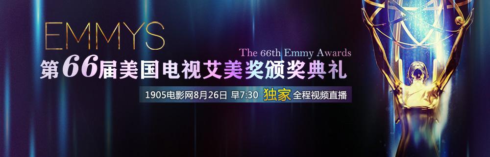 8月26日独家视频直播 第66届艾美奖颁奖典礼