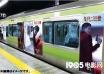 小栗旬主演《鲁邦三世》大幅广告惊现地铁车厢