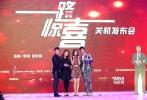 8月20日,电影《一路惊喜》在京举办关机发布会。导演金依萌携演员萧敬腾、夏雨、赵丽颖出席。除了到场的几位主创,郭采洁、凤小岳、张译等多名主演也都发来音频和视频,为《一路惊喜》的宣传助阵。