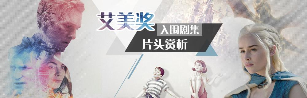 【视频赏析】第66届艾美奖入围剧集精彩片头