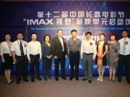 长春电影节开辟IMAX单元 五部经典科教影片展映