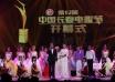 第12届长春电影节开幕 评委亮相闫妮盛赞黎明