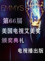 第66届美国电视艾美奖颁奖典礼电视播出版