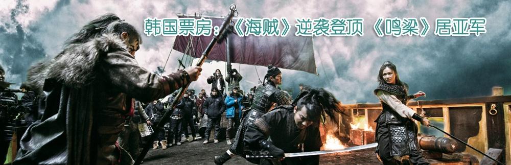 韩国票房:《海贼》逆袭登顶 《鸣梁》居亚军