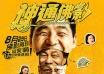 """《神通佛影》将上映 获延参法师力挺""""很井猜"""""""