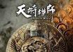 成龙《天将雄师》未上映已获利 网播权卖三千万