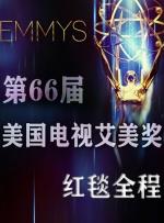 第66届美国电视艾美奖红毯全程