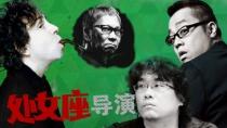 电影TOP榜:五大处女座导演 彭浩翔奉俊昊花样龟毛