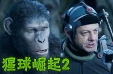 《猩球崛起2》特效解析 瑟金斯动作捕捉化身凯撒