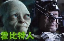 """""""霍比特人""""中文拍摄直击 揭秘奇幻画面咕噜还魂"""