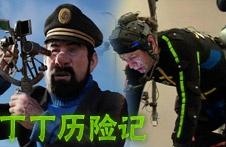 《丁丁历险记》中文特辑 动捕升级实拍同步预览