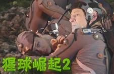 《猩球崛起2》拍摄直击 瑟金斯动作捕捉诠释凯撒