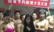 深圳一公司发起脱衣挑战 抵制冰桶挑战倡节约