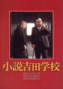 小说吉田学校
