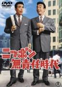 日本不负责任时代
