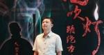《鬼吹灯》将出话剧版 原著作者认可姜文多过陈坤